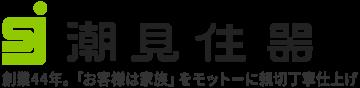 住まいのお困り事を解決する京都・宇治のリフォーム – 潮見住器